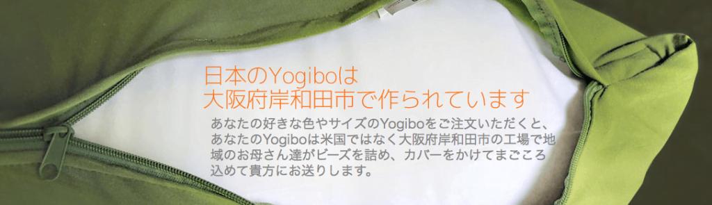 yogibo 日本生産