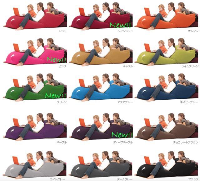 ヨギボーマックス(Yogibo Max)のカバー色種類一覧