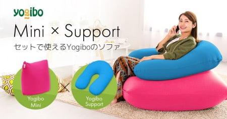 ヨギボーサポートとヨギボーヨギボーミニ(Yogibo Mini)セット