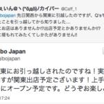 Yogibo(ヨギボー)の店舗は、2015年6月関東・東京にオープンか!?