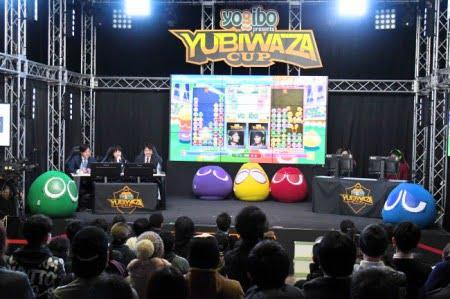 ヨギボー協賛YUBIWAZA CUPの様子
