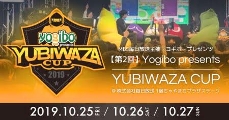 ヨギボー協賛YUBIWAZA CUP2回目開催