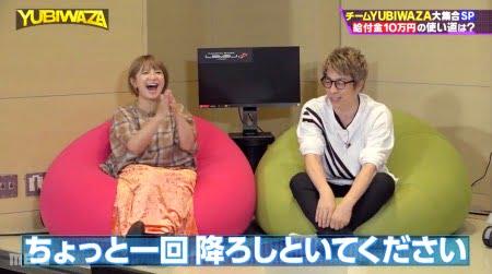 ゲーム番組YUBIWAZAで矢口真里と田村淳がヨギボーポッドでゲームをする