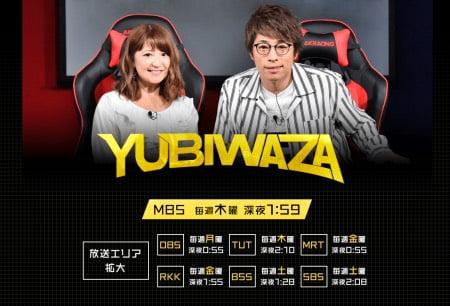 ゲーム番組YUBIWAZAとヨギボー