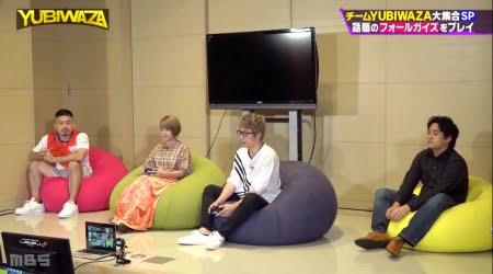 ゲーム番組YUBIWAZAで矢口真里と田村淳がヨギボーソファでゲームをする