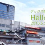 〔ヨギボー店舗2号店〕人をだめにするソファ『ヨギボー』関東・東京についに、初店舗オープンへ!【ヨギボーストア関東・東京】