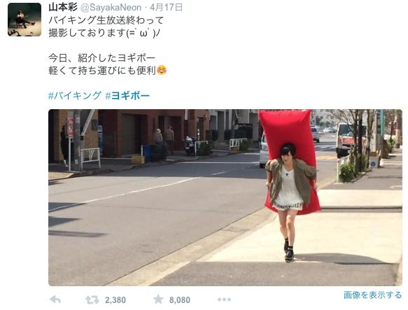 ヨギボーNMB山本彩 ツイッター