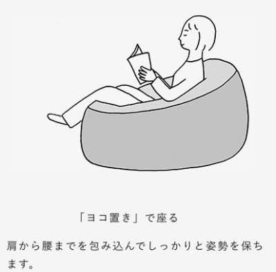 無印良品『人をダメにするソファ』使い方1