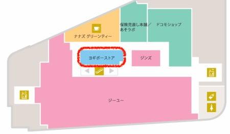 ヨギボーキラリナ吉祥寺店の場所(6階のフロアマップ)