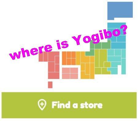 ヨギボー店舗どこにある