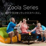 アウトドア仕様のヨギボーソファー。Zoola(ズーラ)シリーズのまとめ。ベーシックヨギボーとの違いは?