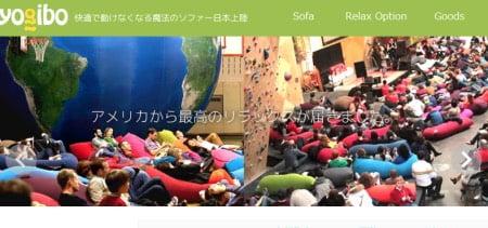 yogibo japan top