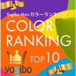 ヨギボーソファ人気カラー色ランキング