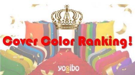 ヨギボーソファのカバー色人気ランキング