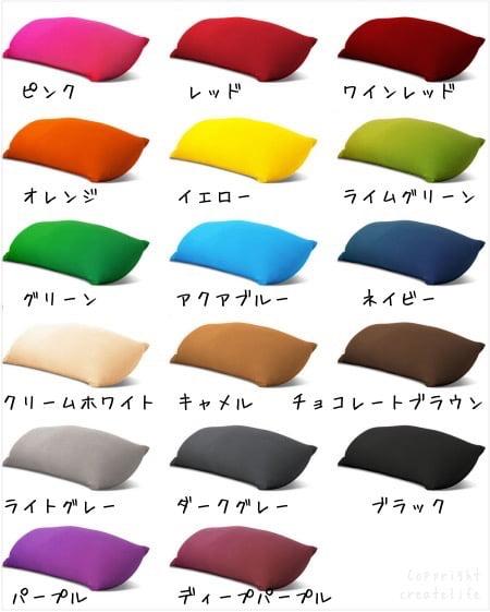 ヨギボーソファ(ベーシックシリーズ)全色・色名入り解説画像