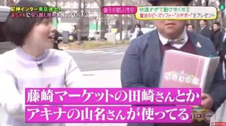 藤崎マーケットヨギボー