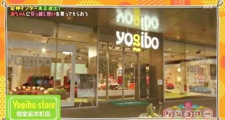 ヨギボー御堂筋店ケンゴロー