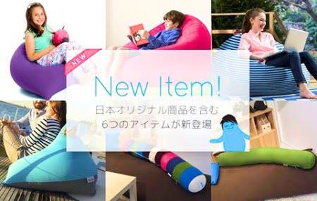 ヨギボーソファーの新商品