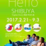 [ヨギボー期間限定店舗]ヨギボー渋谷モディ店、オープン!【ヨギボーストア関東・東京】