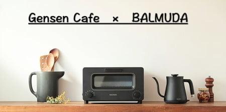 ゲンセンカフェのトースター・バルミューダ