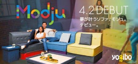 ヨギボーの新ソファModju(モジュ)新発売