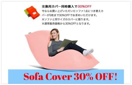 ヨギボーソファと同時購入でソファカバーが30%OFFになるセールキャンペーン
