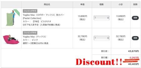 ヨギボーソファと同時購入でソファカバーが30%OFFになるセールの注文画面