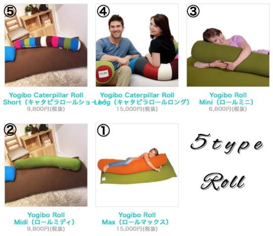人をダメにする抱き枕ヨギボーロール全5種類