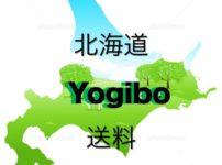 北海道までのヨギボー送料