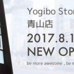 [ヨギボー店舗16号店]Yogibo Store 青山店、オープン!関東の初路面店【関東・東京都】