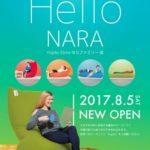 [ヨギボー店舗15号店]Yogibo Store ならファミリー店、オープン!【関西・奈良県】