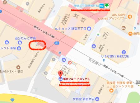 ヨギボー店舗新宿マルイアネックスのアクセス