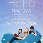 [ヨギボー店舗17号店]Yogibo Store イオンモール大高店【東海・愛知県】