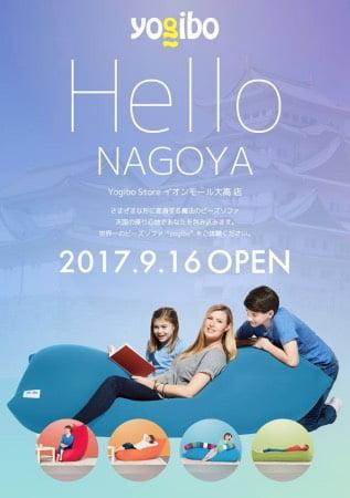 名古屋Yogibo Storeイオンモール大高店