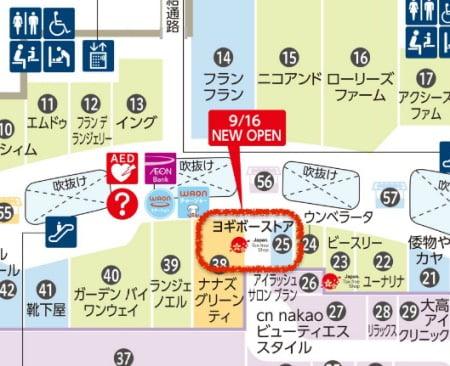 ヨギボーイオンモール大高店