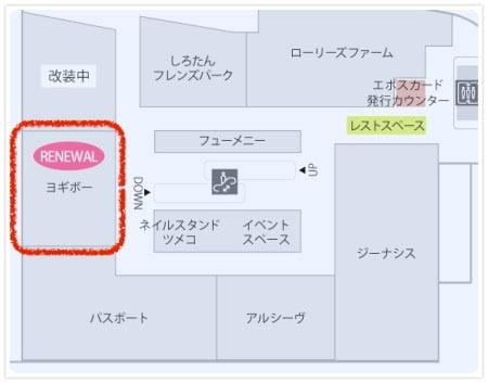 ヨギボー店舗新宿マルイアネックス店