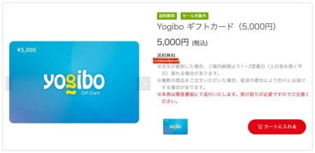 ヨギボーのギフトカード(商品券)の送料