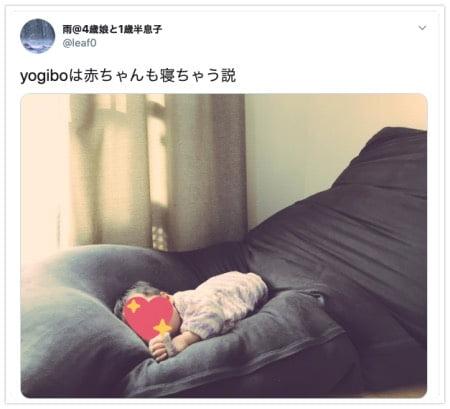 ヨギボーマックスで寝る赤ちゃん