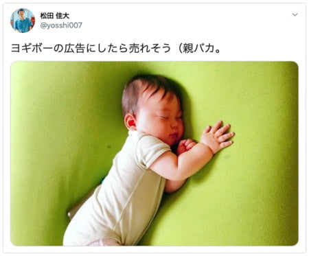 ヨギボーサポートで寝る赤ちゃん