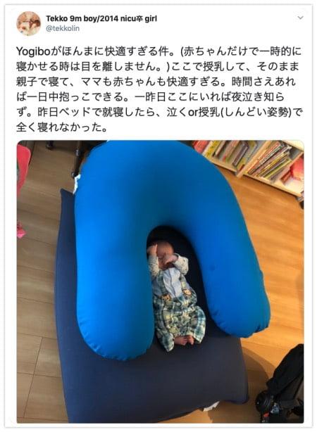 ヨギボーミディとヨギボーサポートで眠る赤ちゃん