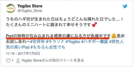 ヨギボーポッド(Yogibo Pod)の口コミ