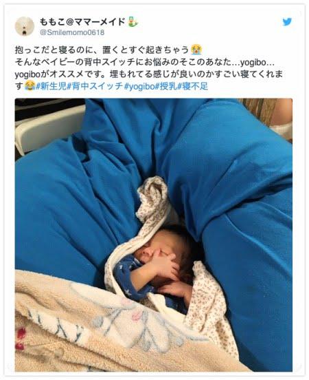 ヨギボーソファで寝る赤ちゃんのレビュー