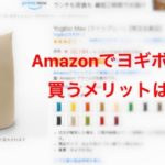 Amazonでヨギボーを買う