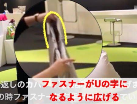 ヨギボーピラミッド(Yogibo Pyramid)のカバーの付け方詳しい説明(画像拡大)