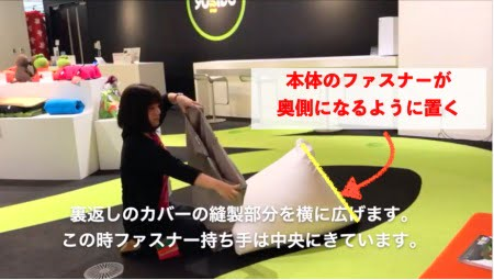ヨギボーピラミッド(Yogibo Pyramid)のカバーの付け方詳しい説明