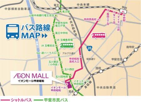 ヨギボー店舗イオンモール甲府昭和への行き方