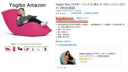 ヨギボーAmazonの在庫表示