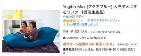 ヨギボーマックスAmazon