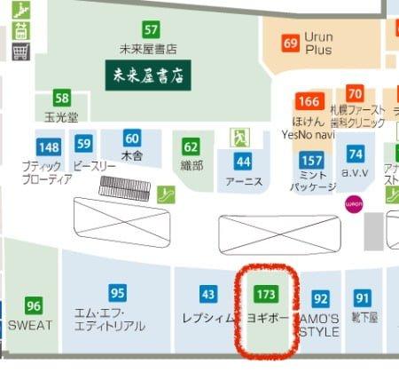 イオンモール札幌発寒ヨギボー店舗