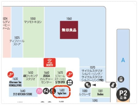 Yogibo Store ららぽーと立川立飛店への行き方